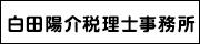 白田陽介税理士事務所